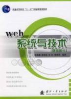 WEB系统与技术(基础部分)