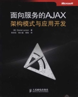 面向服务的AJAX架构模式与应用开发美拉尔森计算机与互联网书籍