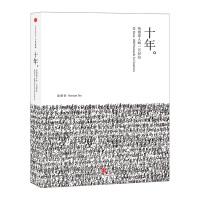 十年:给创意人的一百封信中信出版社