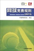 网球竞赛规划(2013)