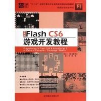 中文版FlashCS6游戏开发教程(附光盘十二五全国计算机专业高等教育精品课程教材)张鹏