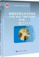 数据库原理及其应用教程