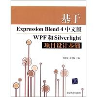 基于ExpressionBlend4中文版WPF和Silverlight项目设计基础(附CD-ROM光盘1张)