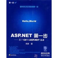 ASP.NET第一步:基于C#和ASP.NET2.0(附光盘)