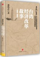 台湾往事:台湾经济改革故事(1949-1960)