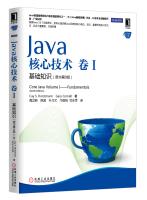 Java核心技术·卷1基础知识(原书第9版)