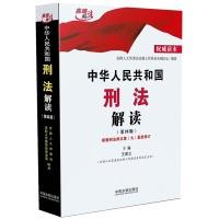 中华人民共和国刑法解读-(第四版)