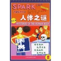 斯帕克档案·智力测验(第3册):人体之谜