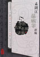 孟澍江温病学讲稿/中医名家名师讲稿丛书