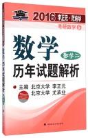 2016年李正元·范培华考研数学5:数学历年试题解析(数学二)