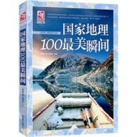 梦想之旅:国家地理100最美瞬间