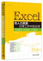 Excel在人力资源日常工作中的应用(附光盘)