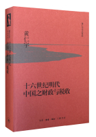 十六世纪明代中国之财政与税收(精装)