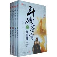 斗破苍穹第6-10册天蚕土豆小说书籍