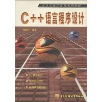 高等学校计算机系列教材:C++语言程序设计