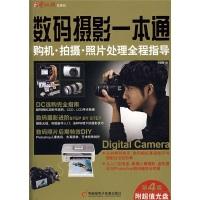 数码摄影一本通:购机·拍摄·照片处理全程指导(第4版)(附CD光盘1张+配套书)