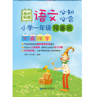 幼小衔接语文必知必会:小学一年级预备班必练汉字