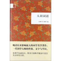 国民阅读经典:人间词话