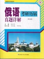 俄语考研历届真题详解第九版俄语系列图书