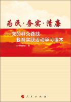 为民·务实·清廉:党的群众路线教育实践活动学习读本
