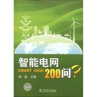 智能电网200问张晶科技书籍