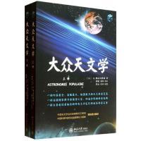 大众天文学上下弗拉马里翁科学与自然书籍