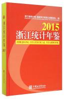 浙江统计年鉴(2015附光盘)