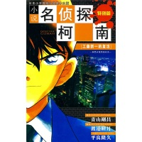 小说名侦探柯南:工藤新一的复活和黑衣组织的对决(特别篇)