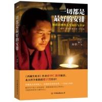 一切都是最好的安排-加措活佛的人生加持与开示。《西藏生死书》作者索甲仁波切的大力赞赏并推荐