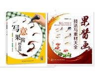 2015新果酱画技法与素材大全+写意果酱画盘饰盘饰围边设计盘饰造型视频书