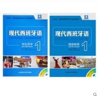 全新版现代西班牙语学生用书1+阅读教程1第一册(附盘)董燕生外语教学与研究出版社