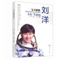 飞天嫦娥-刘洋夏友胜正版书籍