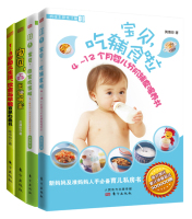 婴幼儿分阶辅食规划书(套装共4册)