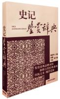 古代经典鉴赏系列·史记鉴赏辞典