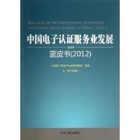 中国电子认证服务业发展蓝皮书