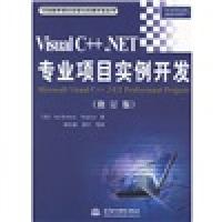 VisualC++.NET专业项目实例开发(修订版)