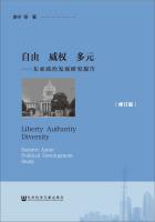自由威权多元:东亚政治发展研究报告(修订版)