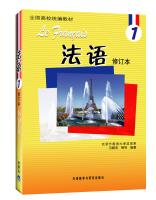 全国高校统编教材:法语1(修订本)(附光盘1张)