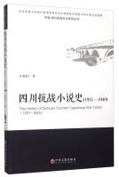 中国·四川抗战文化研究丛书:四川抗战小说史(1931-1949)