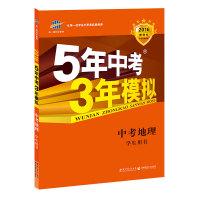 曲一线科学备考·5年中考3年模拟:中考地理(学生用书全国版2016年新课标)