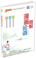 中国传统文化教育经典读本:漫画图解论语