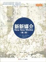 复旦新闻传播学译库·新媒体系列:新新媒介(第二版)