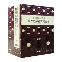中国红木家具制作与解析百科全书全4册珍藏版书籍中式古典与新古典家具资料库明清家具