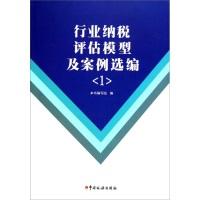 行业纳税评估模型及案例选编1