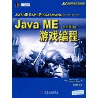 JavaME游戏编程原书第2版
