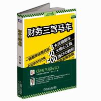 财务三驾马车企业财务管理培训教材书籍