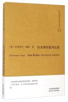 何兆武汉译思想名著:历史理性批判文集