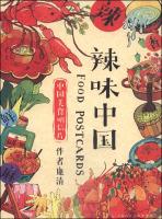 辣味中国(明信片)