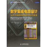 数字集成电路设计:从VLSI体系结构到CMOS制造