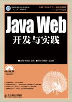 JavaWeb开发与实践